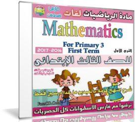 اسطوانة الرياضيات لغات للصف الثالث الإبتدائى   ترم أول 2017
