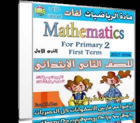 اسطوانة الرياضيات لغات للصف الثانى الإبتدائى   ترم أول 2017