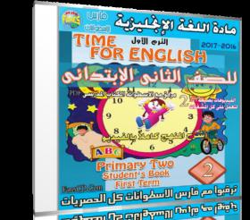 اسطوانة اللغة الإنجليزية للصف الثانى الإبتدائى   ترم أول 2017