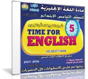 اسطوانة اللغة الإنجليزية للصف الخامس الإبتدائى | ترم أول 2017