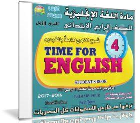 اسطوانة اللغة الإنجليزية للصف الرابع الإبتدائى | ترم أول 2017