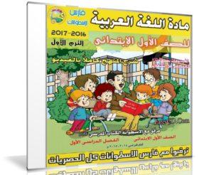 اسطوانة اللغة العربية للصف الأول الإبتدائى   ترم أول 2017