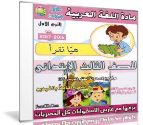 اسطوانة اللغة العربية للصف الثالث الإبتدائى   ترم أول 2017