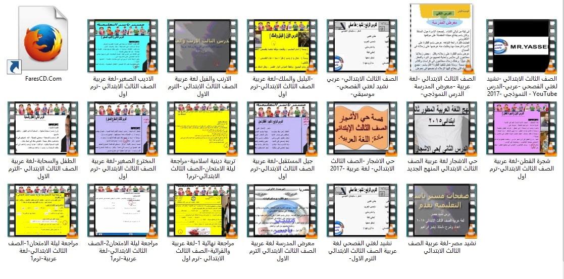 اسطوانة اللغة العربية للصف الثالث الإبتدائى | ترم أول 2017