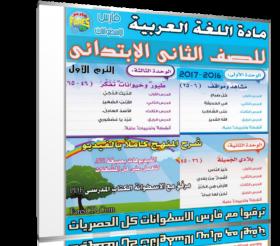 اسطوانة اللغة العربية للصف الثانى الإبتدائى   ترم أول 2017