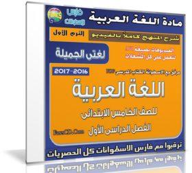 اسطوانة اللغة العربية للصف الخامس الإبتدائى   ترم أول 2017