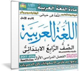 اسطوانة اللغة العربية للصف الرابع الإبتدائى   ترم أول 2017