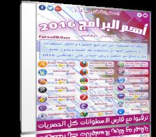 اسطوانة فارس لأهم البرامج 2016 | الإصدار الخامس
