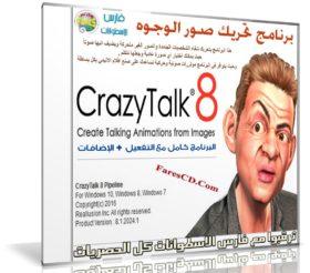 برنامج تحريك صور الوجوه    Reallusion CrazyTalk Pipeline 8.1.2024.1 + Resource & Bonus Pack