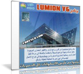 برنامج عمل الريندر ومعالجة المشاريع | Lumion 6.0 Pro