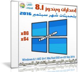 تجميعة إصدارات ويندوز 8.1 بتحديثات سبتمبر 2016 | Windows 8.1 AIO 3in1