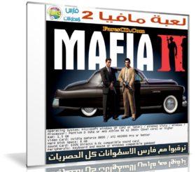 تحميل لعبة مافيا 2 | Mafia II Final Edition Inc