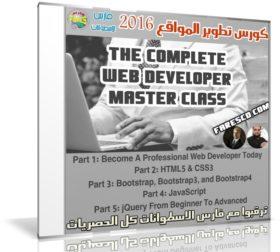 كورس تطوير مواقع الويب   The Complete Web Developer Master Class