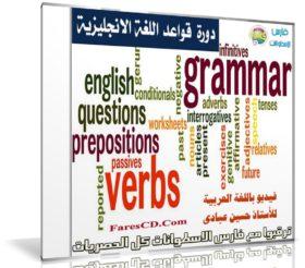 كورس قواعد اللغة الإنجليزية | فيديو بالعربى