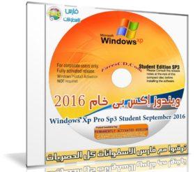 ويندوز إكس بى خام | Windows Xp Pro Sp3 Corporate Student September 2016