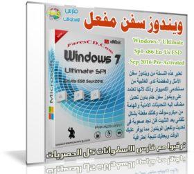 ويندوز سفن ألتميت مفعل | Windows 7 Ultimate Sp1 x86 Sep 2016 Pre-Activated