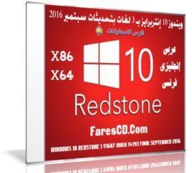 ويندوز 10 إنتربرايز بـ 3 لغات بتحديثات سبتمبر 2016 | Win 10 Redstone 1 v1607 Build 14393