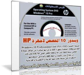 ويندوز 10 المخصص لأجهزة HP إتش بى  | Windows 10 Professionnel x64 1511