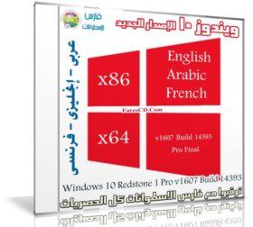 ويندوز 10 برو بتحديثات سبتمبر 2016 | بـ 3 لغات | Windows 10 Redstone 1 v1607 Build 14393