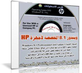 ويندوز 8.1 المخصص لأجهزة HP إتش بى  | Windows 8.1 Professionnel x64 Update 1