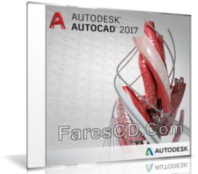 إصدار جديد من برنامج أوتوكاد | Autodesk AutoCAD 2017.1