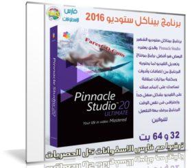 إصدار جديد من برنامج المونتاج العملاق | Pinnacle Studio Ultimate 20.1