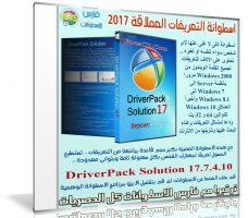 اسطوانة التعريفات العملاقة 2017 | DriverPack Solution 17.7.4.10