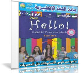 اسطوانة اللغة الإنجليزية للصف الأول الإعدادى   ترم أول 2017