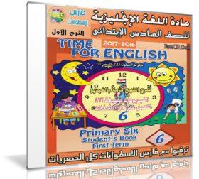 اسطوانة اللغة الإنجليزية للصف السادس الإبتدائى | ترم أول 2017