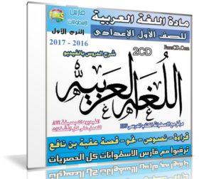 اسطوانة اللغة العربية للصف الأول الإعدادى   ترم أول 2017