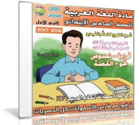 اسطوانة اللغة العربية للصف السادس الإبتدائى | ترم أول 2017