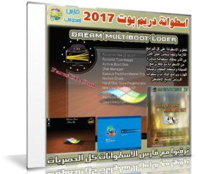اسطوانة دريم بوت 2017 | Dream Multiboot Disk