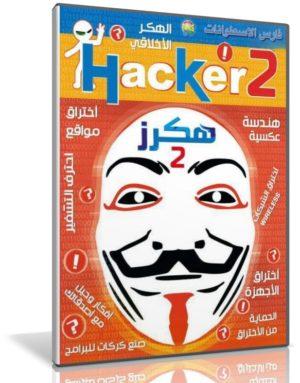اسطوانة Hacker 2 | لتعليم الحماية والإختراق