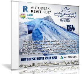 برنامج أوتوديسك ريفيت 2017 | Autodesk Revit 2017 SP2 (x64)