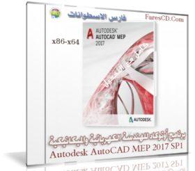 برنامج أوتوكاد للهندسة الكهربائية والميكانيكية | Autodesk AutoCAD MEP 2017 SP1