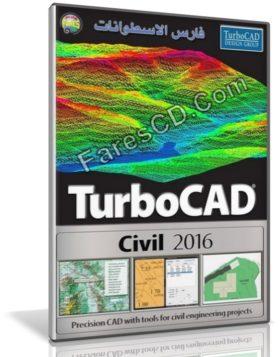 برنامج تربو كاد سيفل للتصميم الهندسى | TurboCAD Civil 2016 23.2 Build 47.3