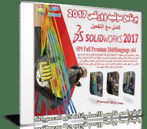برنامج سوليد ووركس 2017 | SolidWorks 2017 SP0 Full Premium