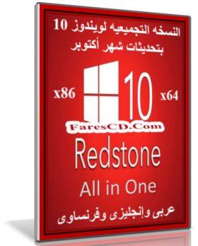تجميعة إصدارات ويندوز 10 بتحديثات أكتوبر 2016 | Windows 10 Redstone 1 All in One