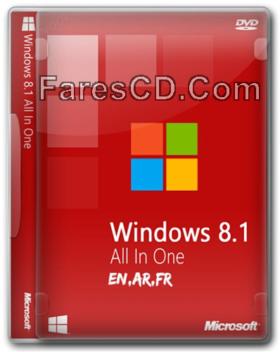 تجميعة إصدارات ويندوز 8.1 بتحديثات أكتوبر 2016 | Windows 8.1 All in One