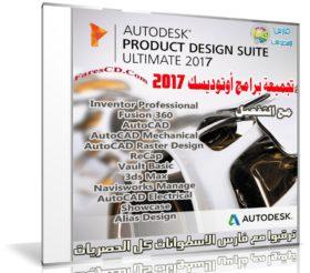 تجميعة برامج أوتوديسك 2017 | Autodesk Product Design Suite Ultimate