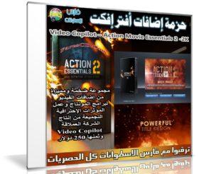 حزمة إضافات أفتر إفكت | Video Copilot – Action Movie Essentials 2 (2K)