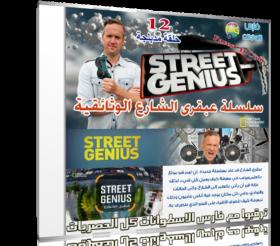 سلسلة عبقرى الشارع الوثائقية | 12 حلقة
