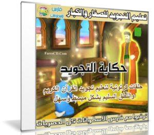 كرتون حكاية التجويد   لتعليم تجويد القرآن الكريم للصغار والكبار