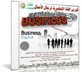 كورس الإنجليزية لرجال الأعمال | Business English course | فيديو بالعربى