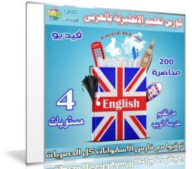كورس تعليم الإنجليزية بالعربى | 200 محاضرة فيديو