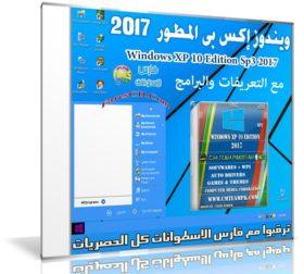 ويندوز إكس بى المطور 2017 | Windows XP 10 Edition Sp3