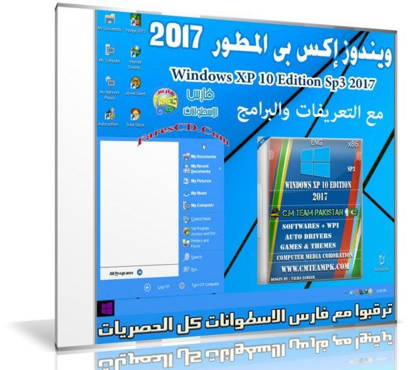 ويندوز إكس بى المطور 2017    Windows XP 10 Edition Sp3 %D9%88%D9%8A%D9%86%D8%AF%D9%88%D8%B2-%D8%A5%D9%83%D8%B3-%D8%A8%D9%89-%D8%A7%D9%84%D9%85%D8%B7%D9%88%D8%B1-2017-Windows-XP-10-Edition-Sp3-1-600x541