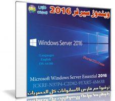 ويندوز سيرفر 2016 | Microsoft Windows Server Essential
