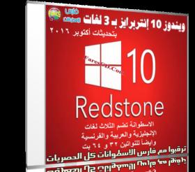 ويندوز 10 إنتربرايز بـ 3 لغات بتحديثات أكتوبر 2016 | Win 10 Redstone 1 v1607 Build 14393