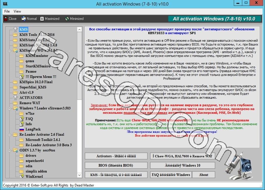 أحدث تجميعة لتفعيلات الويندوز | All Activation Windows 7-8-10 v10.0